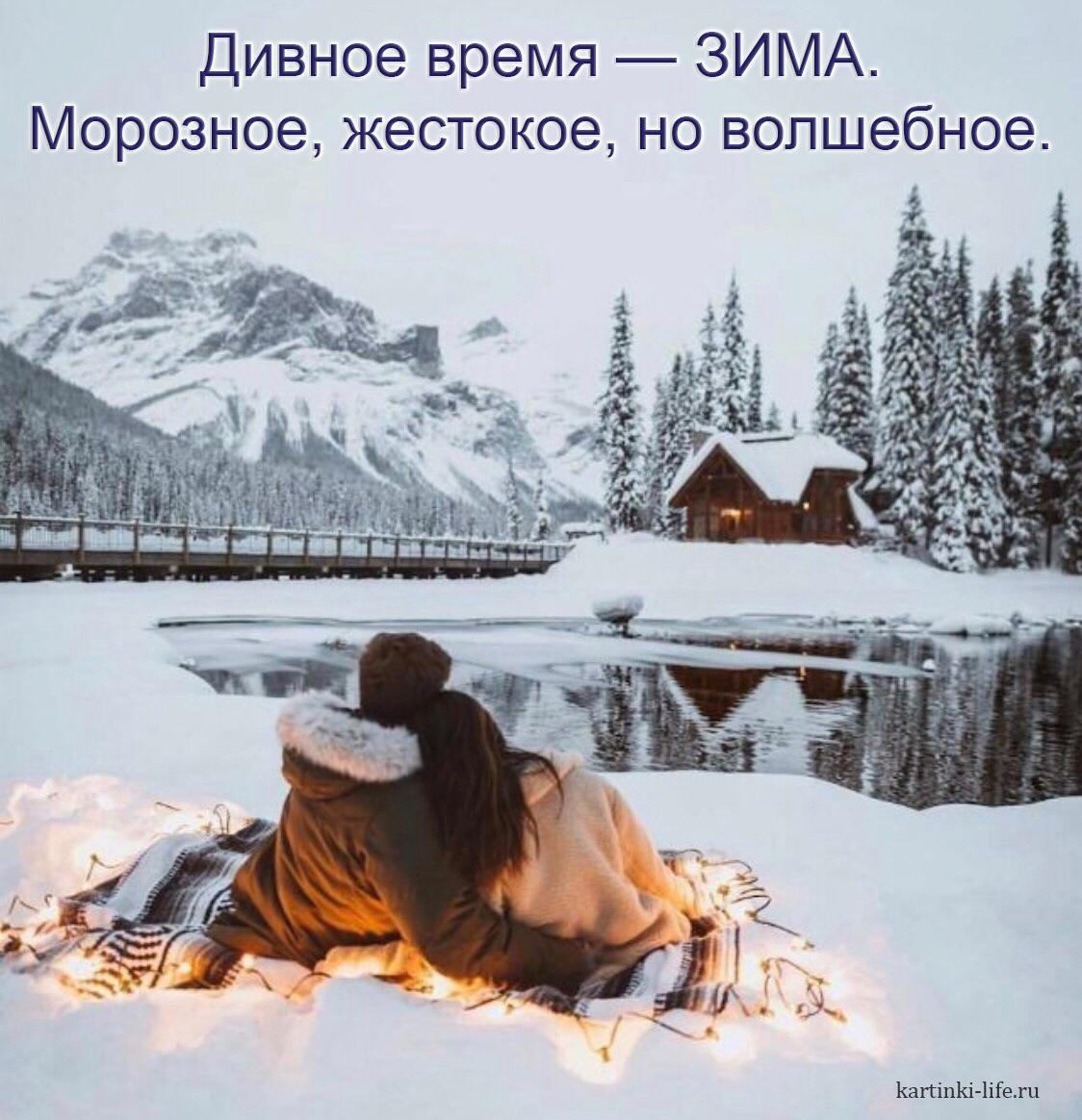 Дивное время — зима. Морозное, жестокое, но волшебное.