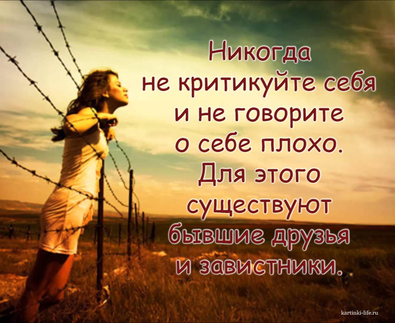 Никогда не критикуйте себя и не говорите о себе плохо. Для этого существуют бывшие друзья и завистники.