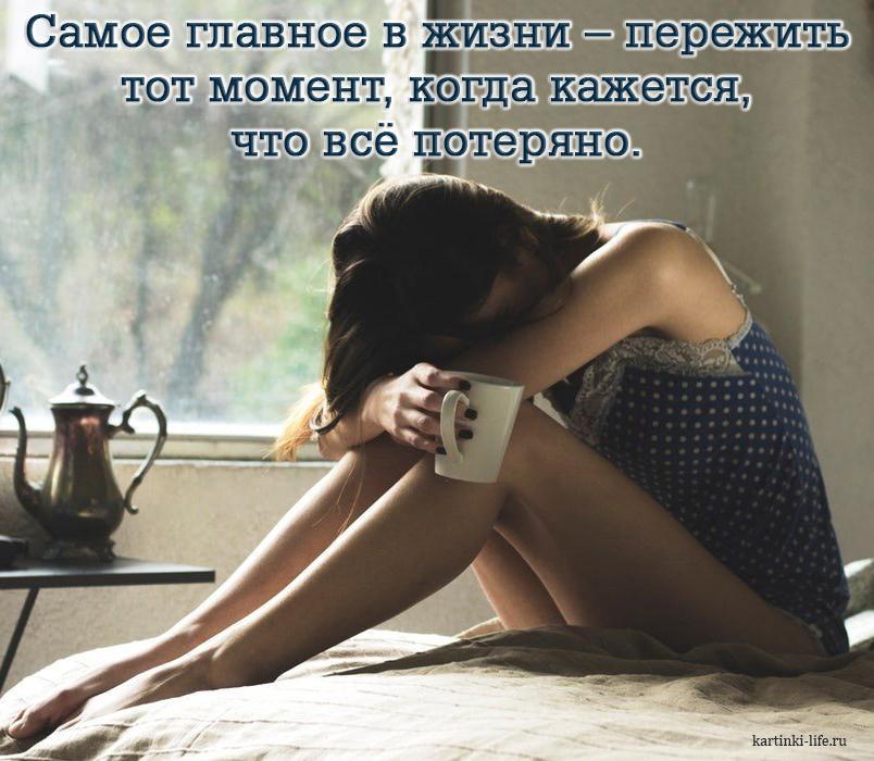 Самое главное в жизни – пережить тот момент, когда кажется, что всё потеряно.