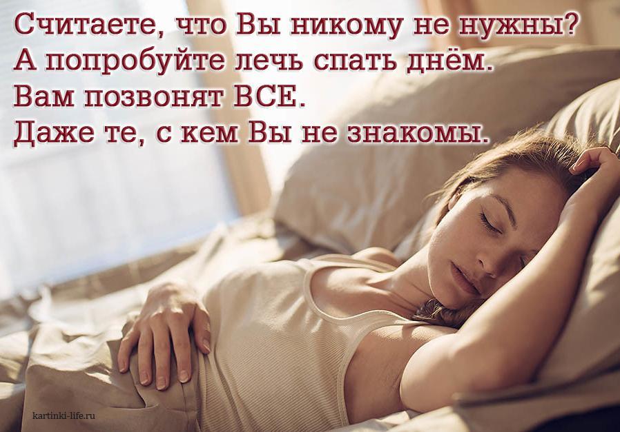 Считаете, что Вы никому не нужны? А попробуйте лечь спать днём. Вам позвонят ВСЕ. Даже те, с кем Вы не знакомы.