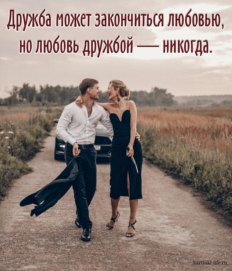 Свадьбы, картинки с надписями самая лучшая любовь начинается с дружбы