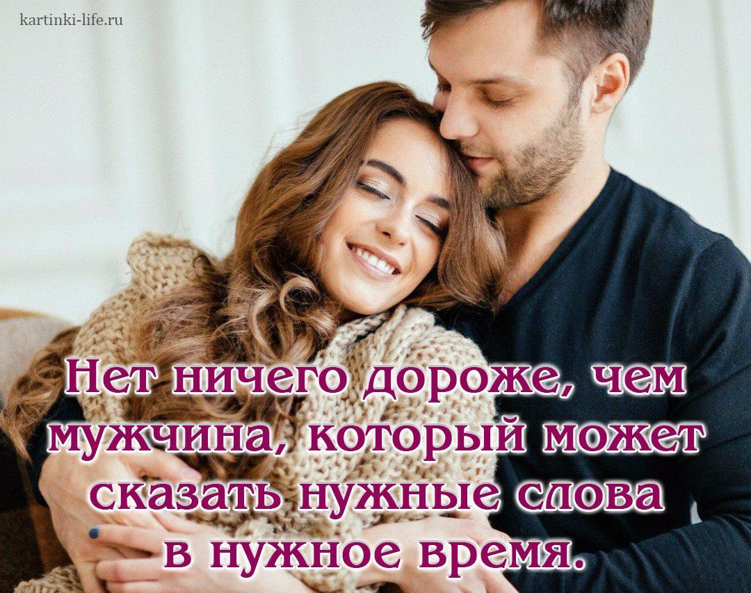 Нет ничего дороже, чем мужчина, который может сказать нужные слова в нужное время.