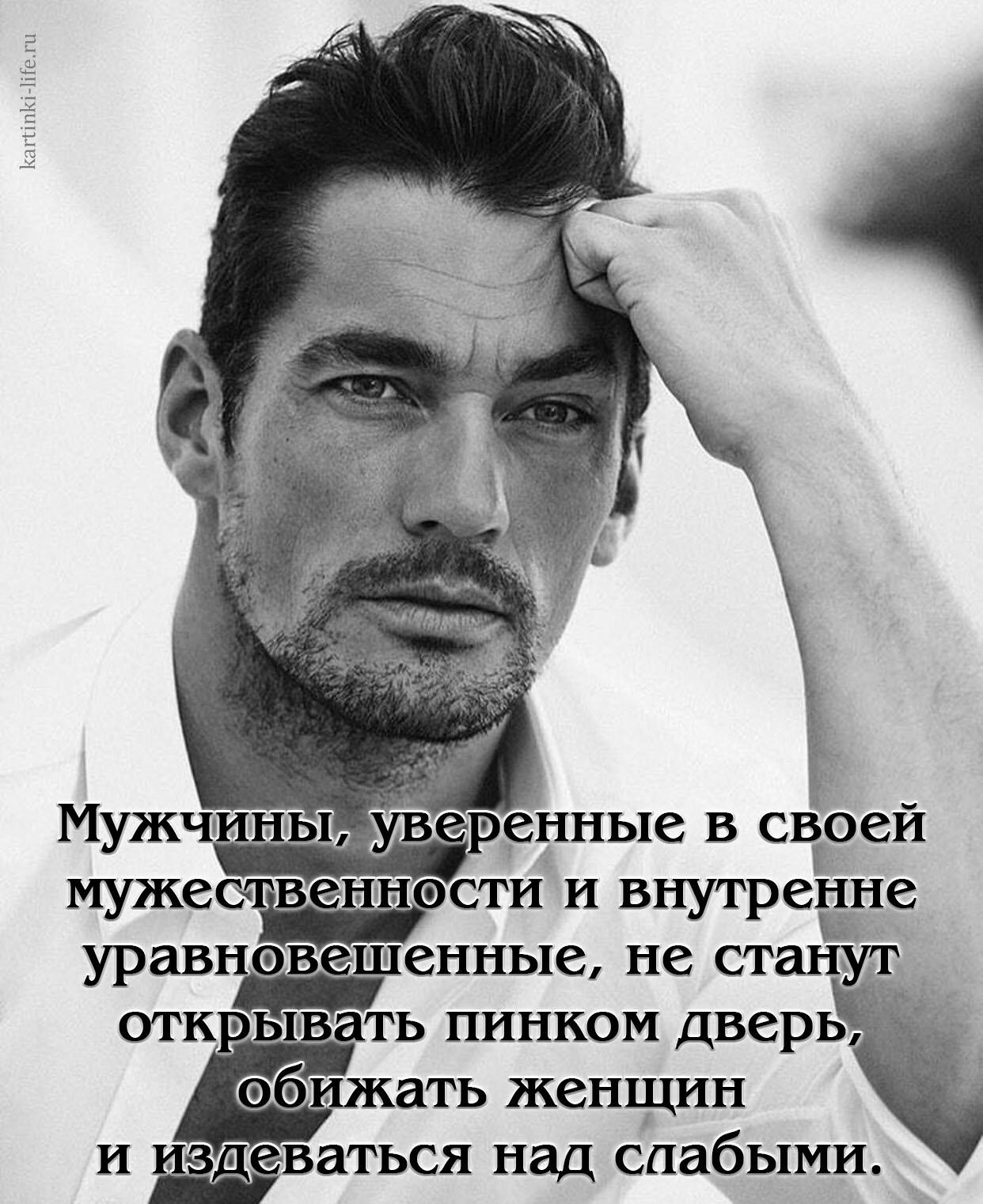 Мужчины, уверенные в своей мужественности и внутренне уравновешенные, не станут открывать пинком дверь, обижать женщин и издеваться над слабыми.