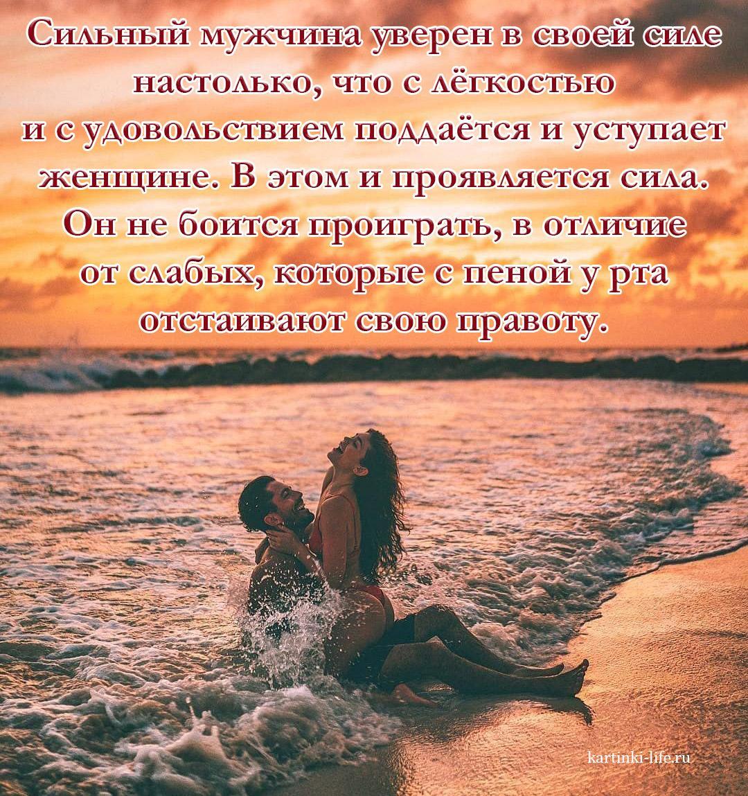 Сильный мужчина уверен в своей силе настолько, что с легкостью и с удовольствием поддается и уступает женщине. В этом и проявляется сила. Он не боится проиграть, в отличие от слабых, которые с пеной у рта отстаивают свою правоту.