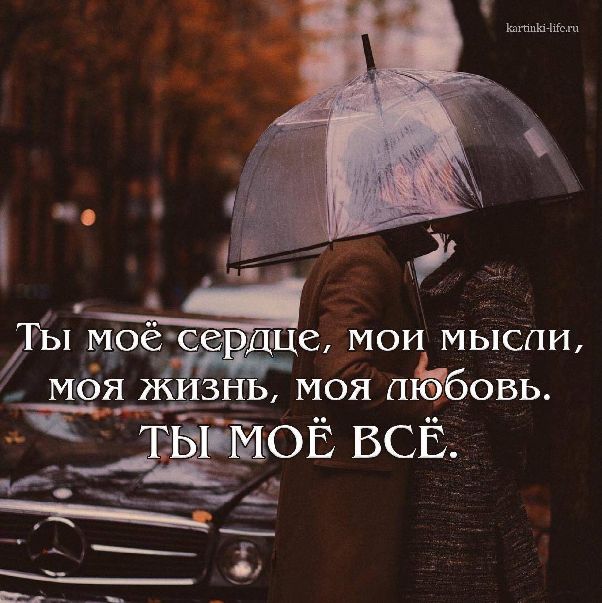 Ты моя любовь ты моя жизнь картинки